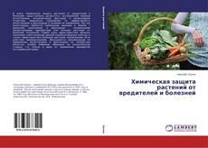 Couverture de Химическая защита растений от вредителей и болезней