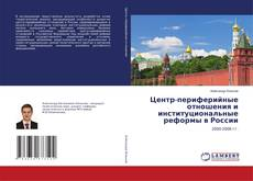 Bookcover of Центр-периферийные отношения и институциональные реформы в России