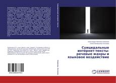 Buchcover von Суицидальные интернет-тексты: речевые жанры и языковое воздействие