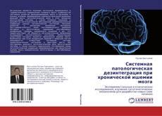 Bookcover of Системная патологическая дезинтеграция при хронической ишемии мозга