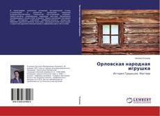 Bookcover of Орловская народная игрушка