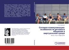 Bookcover of Сетевая коммуникация: особенности речевого общения в виртуальной среде