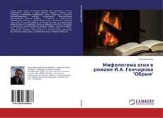 """Capa do livro de Мифологема огня в романе И.А. Гончарова """"Обрыв"""""""