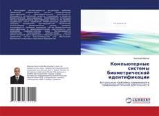 Bookcover of Компьютерные системы биометрической идентификации