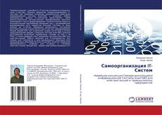 Bookcover of Самоорганизация IT-Систем