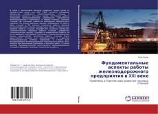 Bookcover of Фундаментальные аспекты работы железнодорожного предприятия в XXI веке