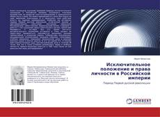 Portada del libro de Исключительное положение и права личности в Российской империи