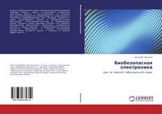 Portada del libro de Биобезопасная электроника