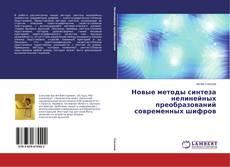 Bookcover of Новые методы синтеза нелинейных преобразований современных шифров