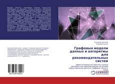 Обложка Графовые модели данных и алгоритмы для рекомендательных систем