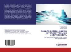 Bookcover of Защита информации и интеллектуальная собственность