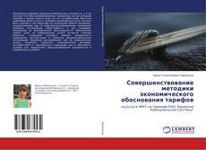 Bookcover of Совершенствование методики экономического обоснования тарифов