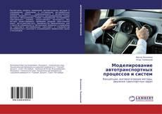 Обложка Моделирование автотранспортных процессов и систем