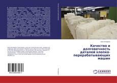 Bookcover of Качество и долговечность деталей хлопко-перерабатывающих машин