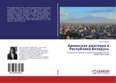 Buchcover von Армянская диаспора в Республике Беларусь