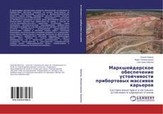 Bookcover of Маркшейдерское обеспечение устойчивости прибортовых массивов карьеров