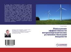 Capa do livro de Повышение эффективности ветроэнергетических установок большой мощности