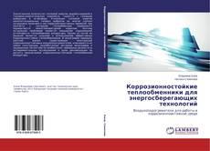 Коррозионностойкие теплообменники для энергосберегающих технологий kitap kapağı