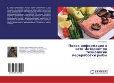 Buchcover von Поиск информации в сети Интернет по технологии переработки рыбы