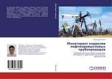 Bookcover of Мониторинг коррозии нефтепромысловых трубопроводов