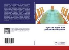 Обложка Русский язык для делового общения