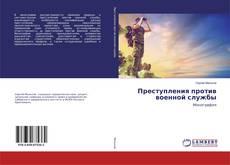 Buchcover von Преступления против военной службы