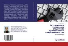 Обложка Ситуационное управление структурой промышленно-природных систем