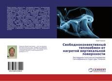 Bookcover of Свободноконвективный теплообмен от нагретой вертикальной поверхности
