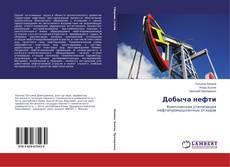 Bookcover of Добыча нефти