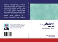 Capa do livro de Динамика газодисперсных систем