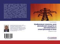 Portada del libro de Цифровые каналы для релейной защиты и автоматики в электроэнергетике