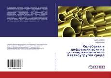 Buchcover von Колебания и дифракция волн на цилиндрическом теле в вязкоупругой среде