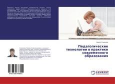 Portada del libro de Педагогические технологии в практике современного образования