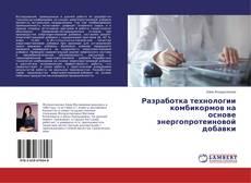 Bookcover of Разработка технологии комбикормов на основе энергопротеиновой добавки