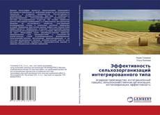 Обложка Эффективность сельхозорганизаций интегрированного типа