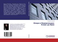 Bookcover of Опера в Нидерландах: Клаас де Врис