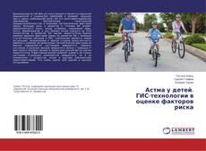 Bookcover of Астма у детей. ГИС-технологии в оценке факторов риска