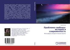 Bookcover of Проблема свободы: история и современность