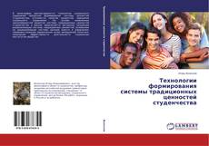 Bookcover of Технологии формирования системы традиционных ценностей студенчества
