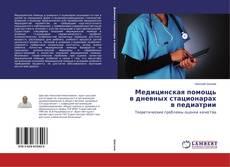 Обложка Медицинская помощь в дневных стационарах в педиатрии