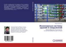 Bookcover of Инженерные системы зданий и сооружений