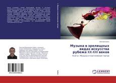 Bookcover of Музыка в зрелищных видах искусства рубежа XX-XXI веков
