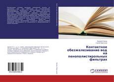 Bookcover of Контактное обезжелезивание вод на пенополистирольных фильтрах