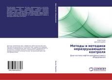 Copertina di Методы и методики неразрушающего контроля