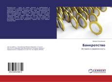 Bookcover of Банкротство