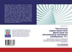 Bookcover of Частотные характеристики фильтров на волноводно-щелевых мембранах. Ч.1