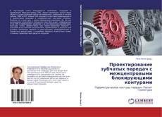 Bookcover of Проектирование зубчатых передач с межцентровыми блокирующими контурами