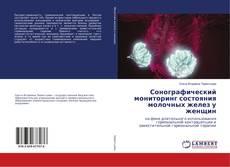 Bookcover of Сонографический мониторинг состояния молочных желез у женщин