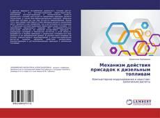 Buchcover von Механизм действия присадок к дизельным топливам