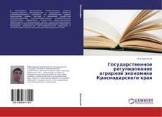 Bookcover of Государственное регулирование аграрной экономики Краснодарского края